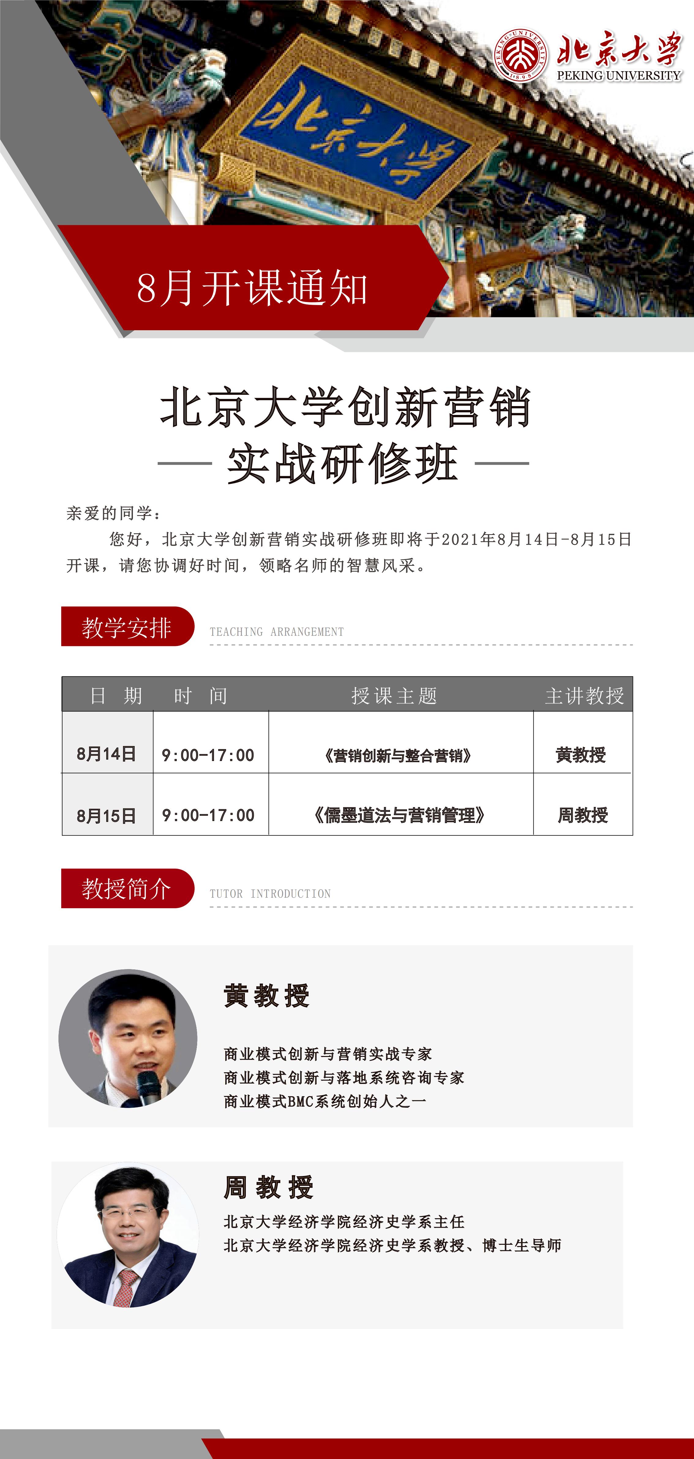 北京大学创新实战研修班